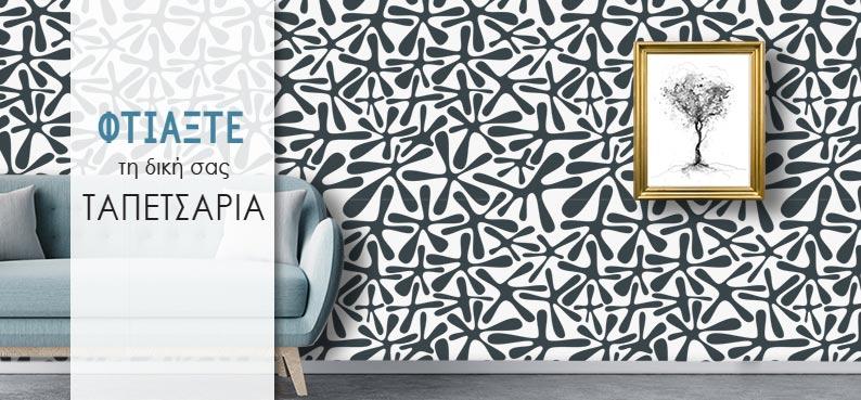 Ταπετσαρίες τοίχου με εκτύπωση με έκπτωση 30%