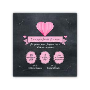 Προσκλητήριο βάπτισης Ροζ καρδιά