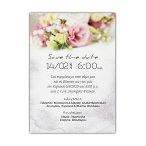 Προσκλητήριο Γάμου και βάπτισης Νυφική ανθοδέσμη