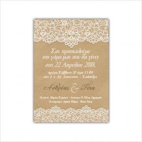 Προσκλητήριο γάμου δαντέλα 2